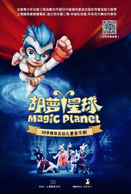 Backstage with Magic Planet