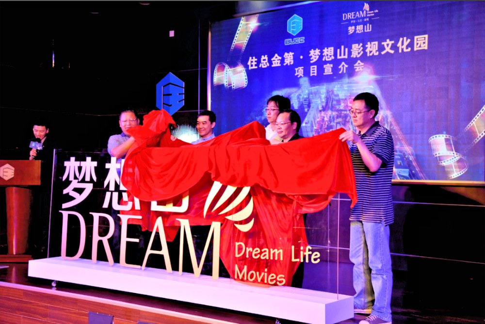 Dream Life Movies Cultural Park Signing Ceremony